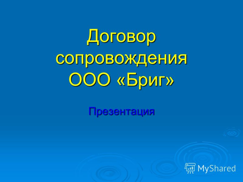 Договор сопровождения ООО «Бриг» Презентация