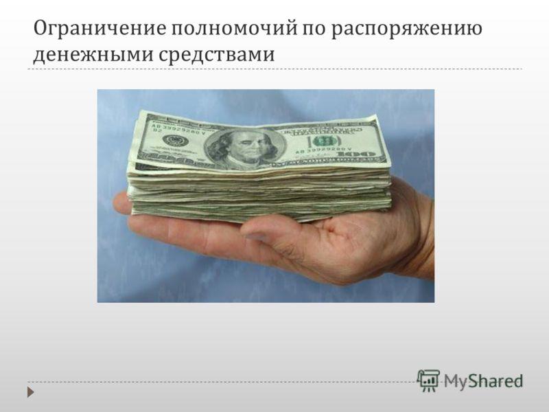 Ограничение полномочий по распоряжению денежными средствами