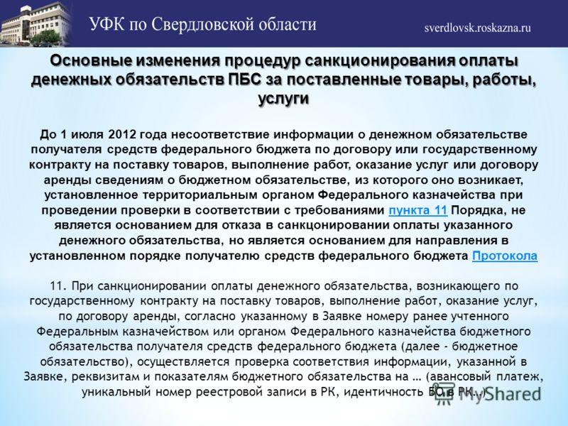 Основные изменения процедур санкционирования оплаты денежных обязательств ПБС за поставленные товары, работы, услуги До 1 июля 2012 года несоответствие информации о денежном обязательстве получателя средств федерального бюджета по договору или госуда