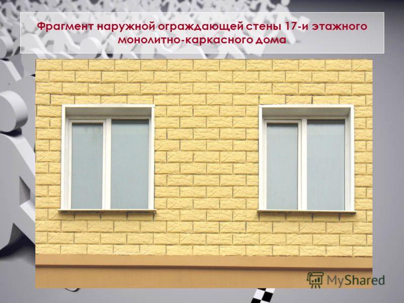 Фрагмент наружной ограждающей стены 17-и этажного монолитно-каркасного дома