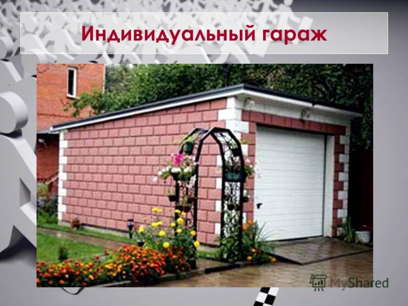 Индивидуальный гараж
