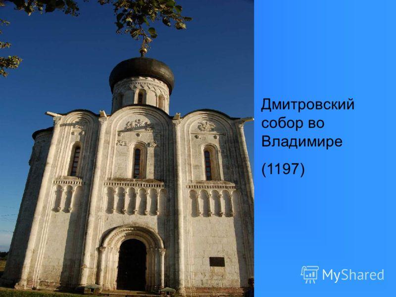 Дмитровский собор во Владимире (1197)