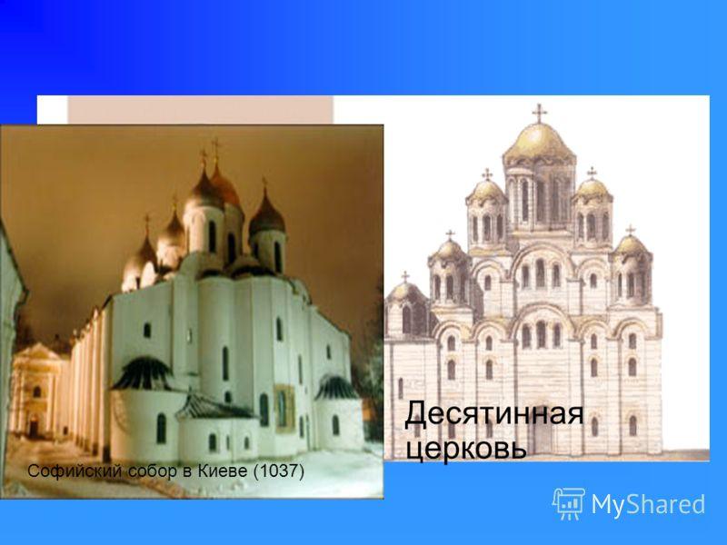 Ярослав Мудрый Десятинная церковь Софийский собор в Киеве (1037)