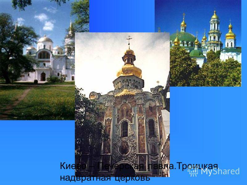 Киево – Печерская лавла.Троицкая надвратная церковь