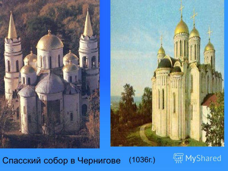 Спасский собор в Чернигове (1036г.)