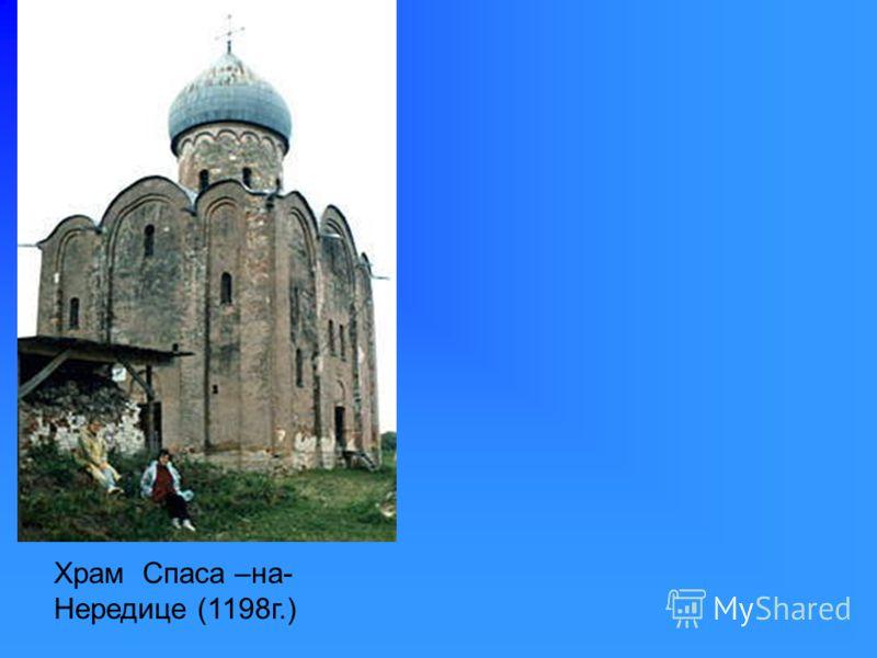 Храм Спаса –на- Нередице (1198г.)