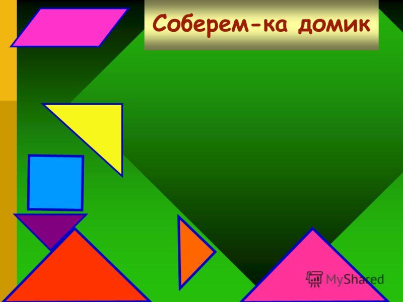 Будем называть их так: два больших равных прямоугольных, равнобедренных треугольника, два маленьких равных прямоугольных, равнобедренных треугольника, один средний равнобедренный прямоугольный треугольник, один квадрат, один параллелограмм. А теперь