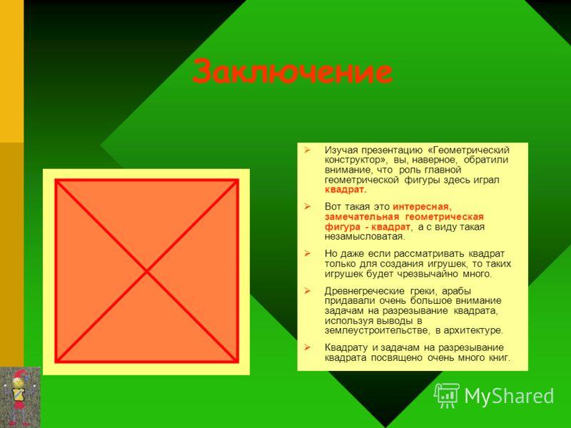 Составление квадратов и прямоугольников Однако у тетрамино есть другое интересное свойство. Из некоторых элементов пентамино (а именно всех, за исключением I, T, X, V) в сочетании с полным набором тетрамино можно составить квадрат 5x5. Вот два таких