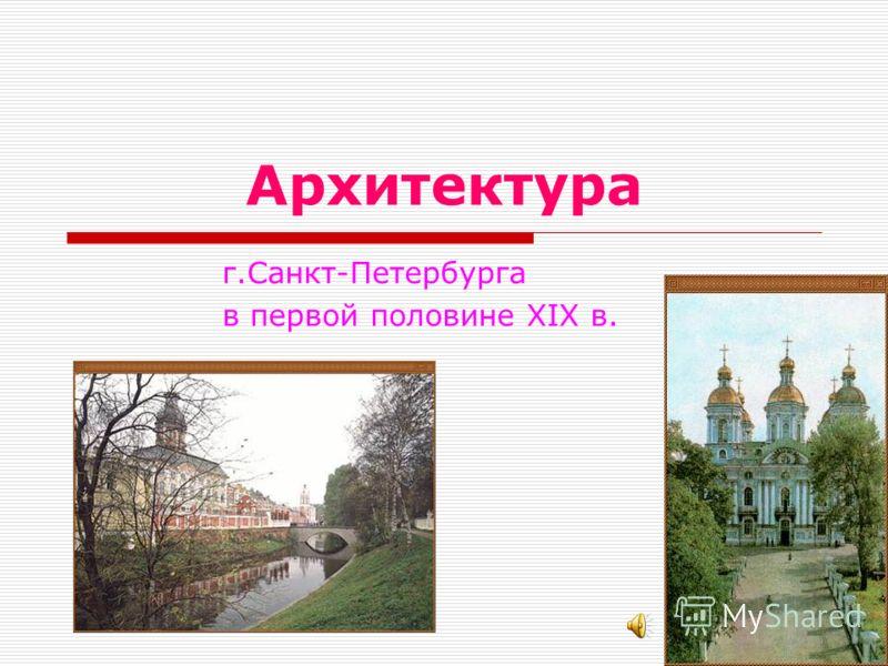 Архитектура г.Санкт-Петербурга в первой половине ХIХ в.