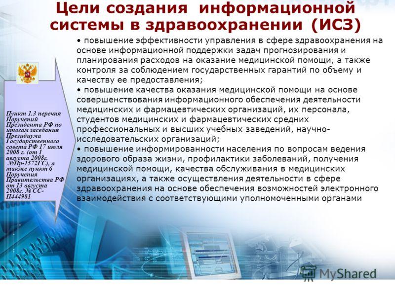 Цели создания информационной системы в здравоохранении (ИСЗ) Пункт 1.3 перечня Поручений Президента РФ по итогам заседания Президиума Государственного совета РФ 17 июля 2008 г. (от 1 августа 2008г. Пр-1572ГС), а также пункт 6 Поручения Правительства