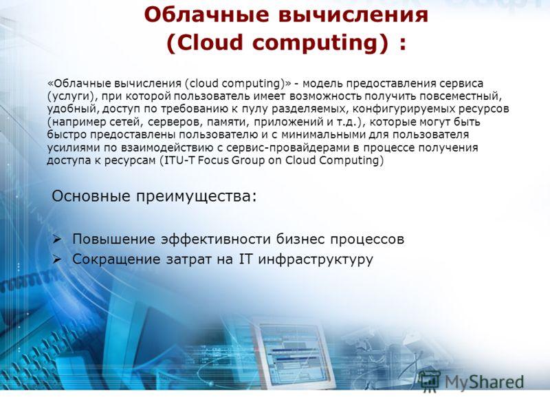 Облачные вычисления (Cloud computing) : «Облачные вычисления (cloud computing)» - модель предоставления сервиса (услуги), при которой пользователь имеет возможность получить повсеместный, удобный, доступ по требованию к пулу разделяемых, конфигурируе