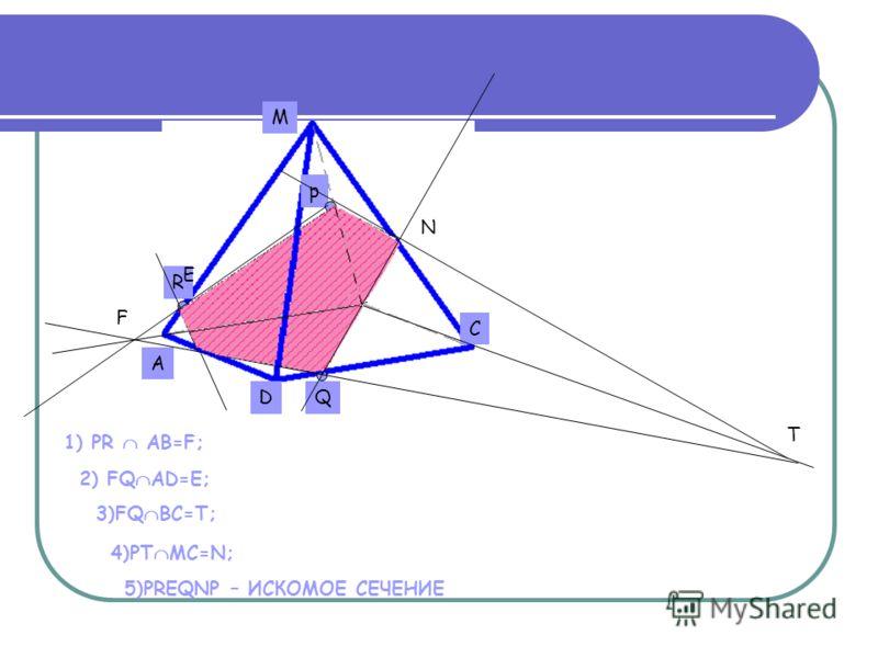 Дано: Пирамида MABCD. Постройте сечение пирамиды, проходящее через точки P, Q, R. Известно, что точка P MB, точка R MA, Q DC. ВАЖНО! Если секущая плоскость пересекает противоположные грани, то она пересекает их по параллельным отрезкам.