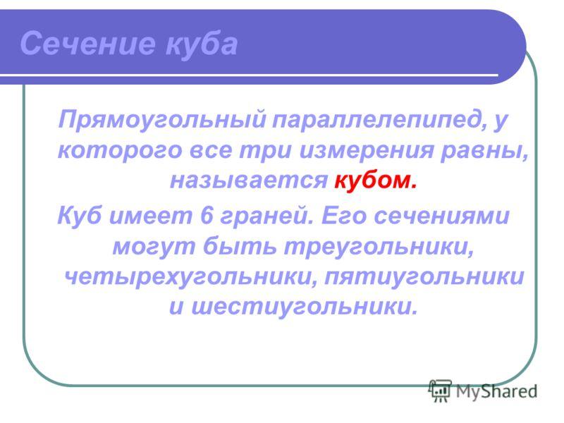 M C D A B p Q R F T 1) PR AB=F; 2) FQ AD=E; 3)FQ BC=T; 4)PT MC=N; 5)PREQNP – ИСКОМОЕ СЕЧЕНИЕ Е N