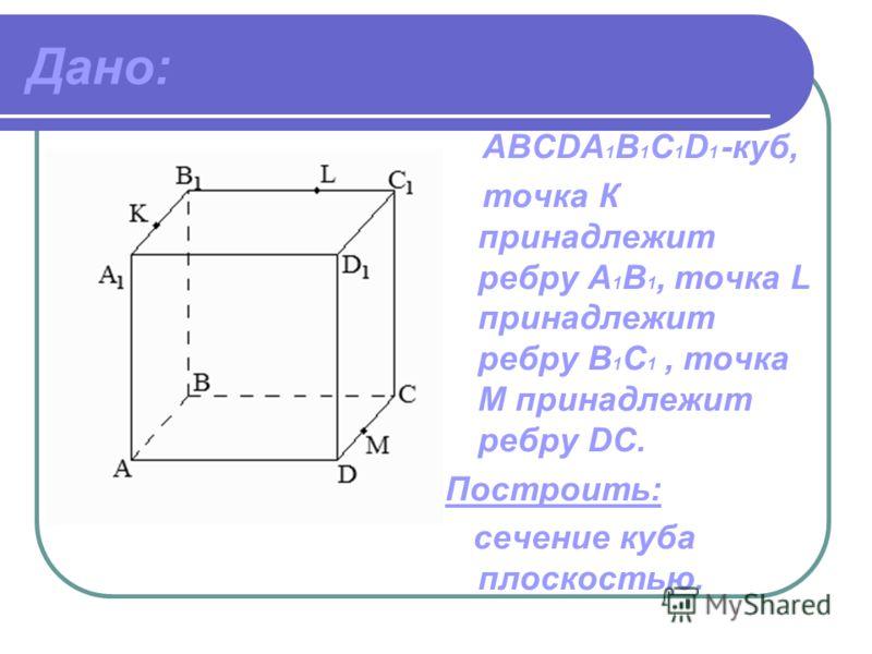 Сечение куба Прямоугольный параллелепипед, у которого все три измерения равны, называется кубом. Куб имеет 6 граней. Его сечениями могут быть треугольники, четырехугольники, пятиугольники и шестиугольники.