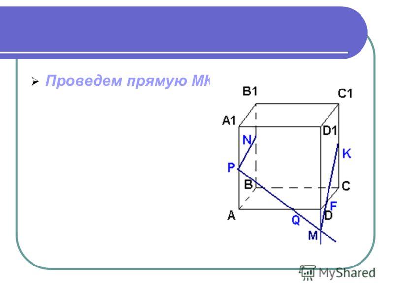 М – точка пересечения прямых PQ и DD 1