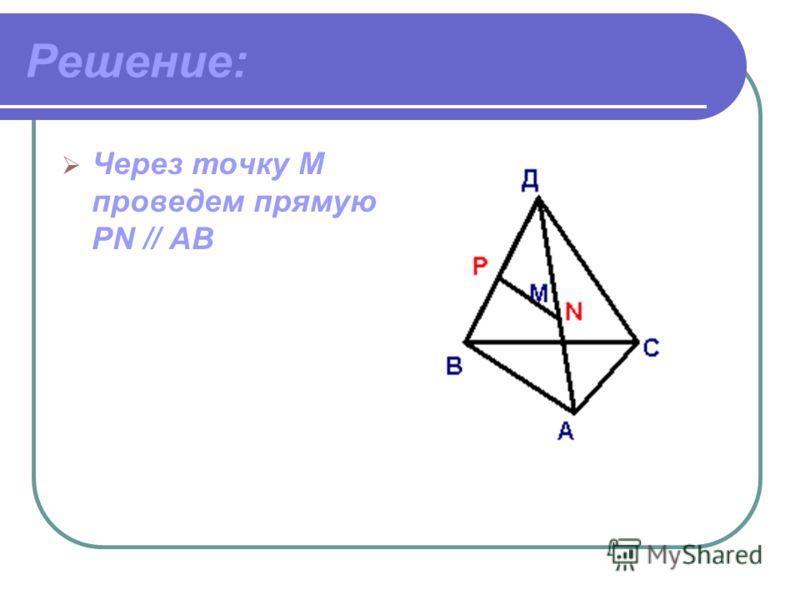 Дано: АВСD – пирамида Точка М принадлежит грани ABD. Построить сечение, проходящее через точку М // плоскости основание.