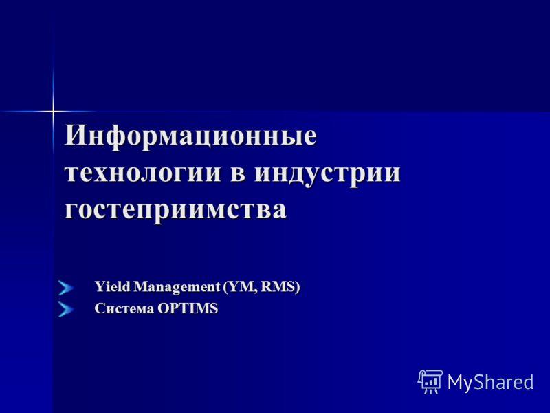 Информационные технологии в индустрии гостеприимства Yield Management (YM, RMS) Система OPTIMS