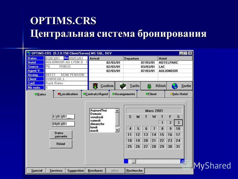 OPTIMS.CRS Центральная система бронирования