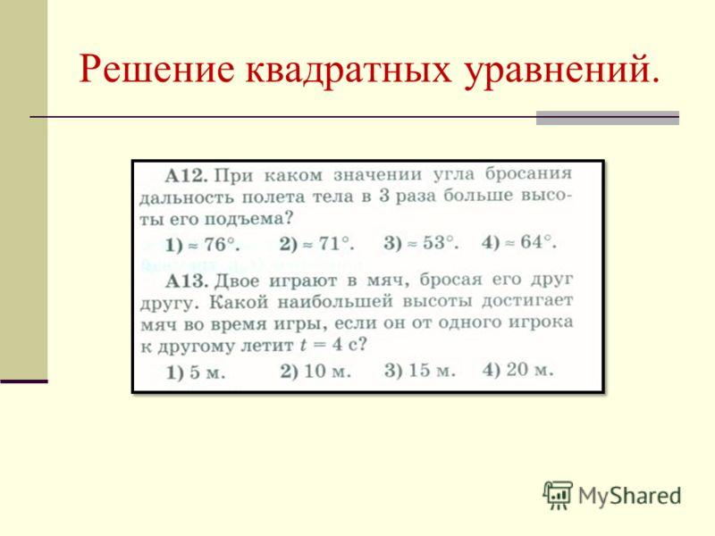 Решение квадратных уравнений.