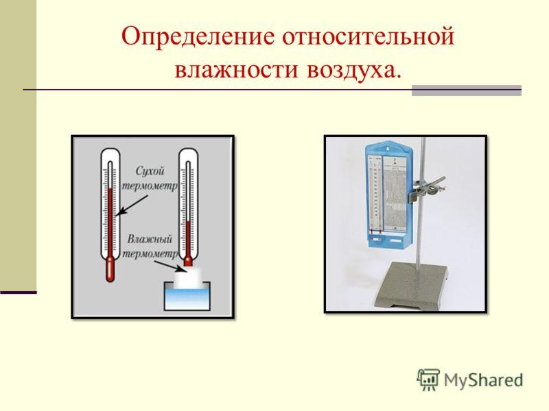 Определение относительной влажности воздуха.