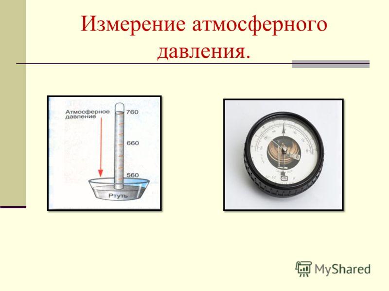 Измерение атмосферного давления.