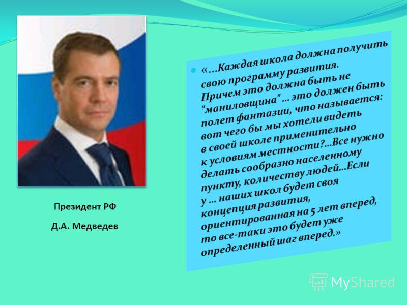 Президент РФ Д.А. Медведев