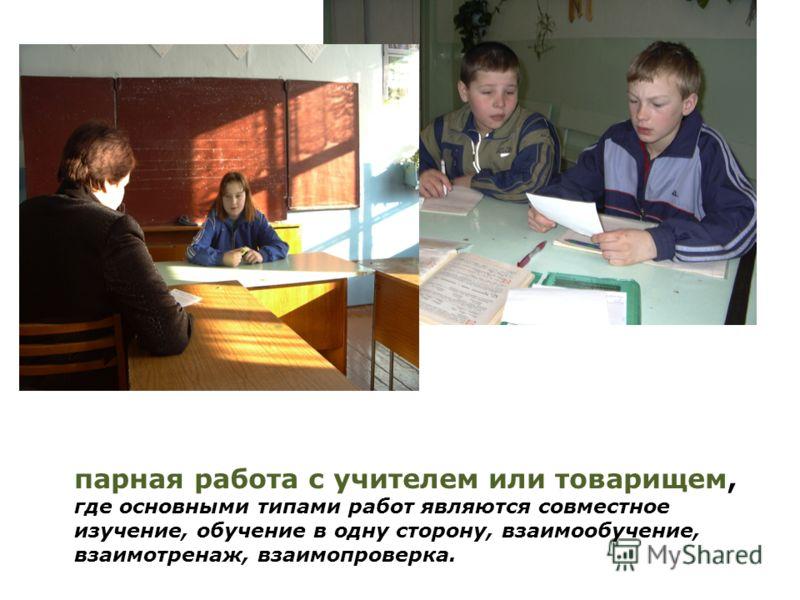 Основными организационными формами работы ученика в школе являются: