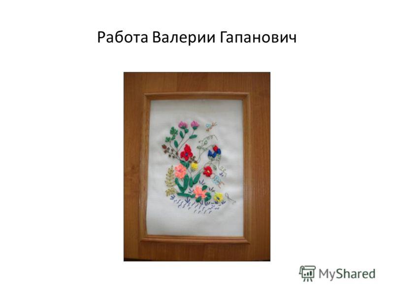 Работа Валерии Гапанович