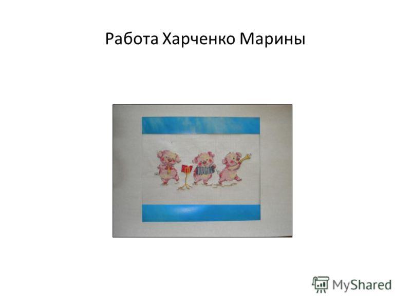 Работа Харченко Марины