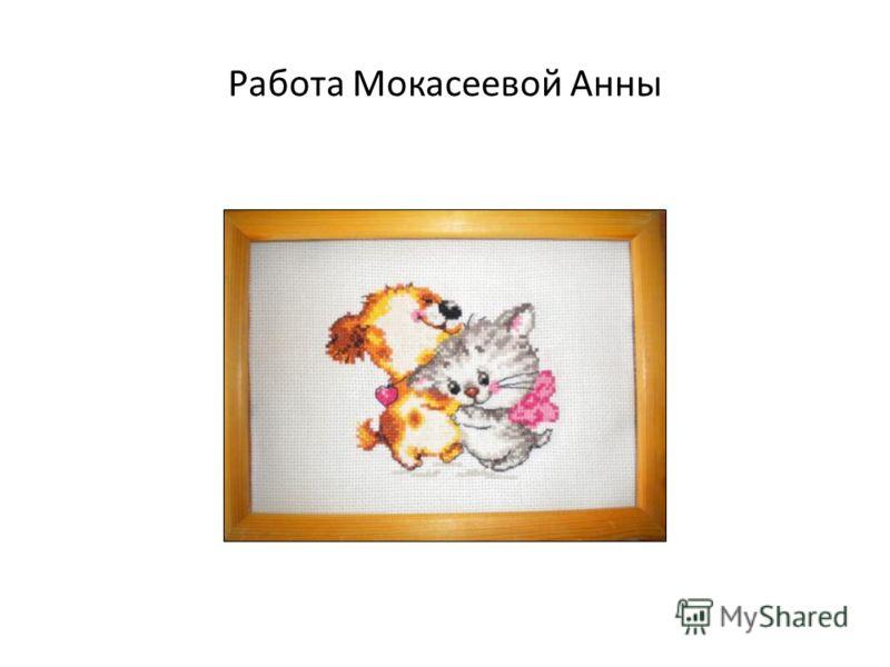 Работа Мокасеевой Анны