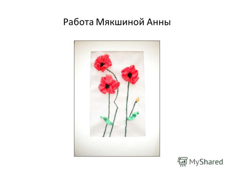 Работа Мякшиной Анны