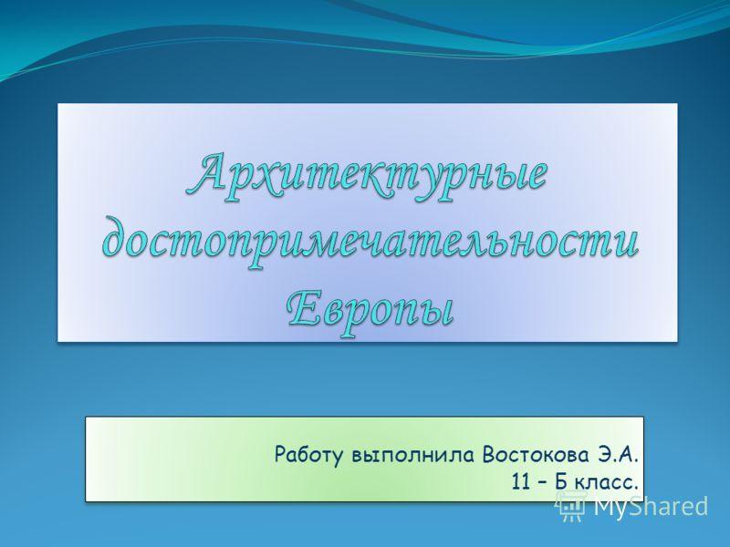 Работу выполнила Востокова Э.А. 11 – Б класс. Работу выполнила Востокова Э.А. 11 – Б класс.