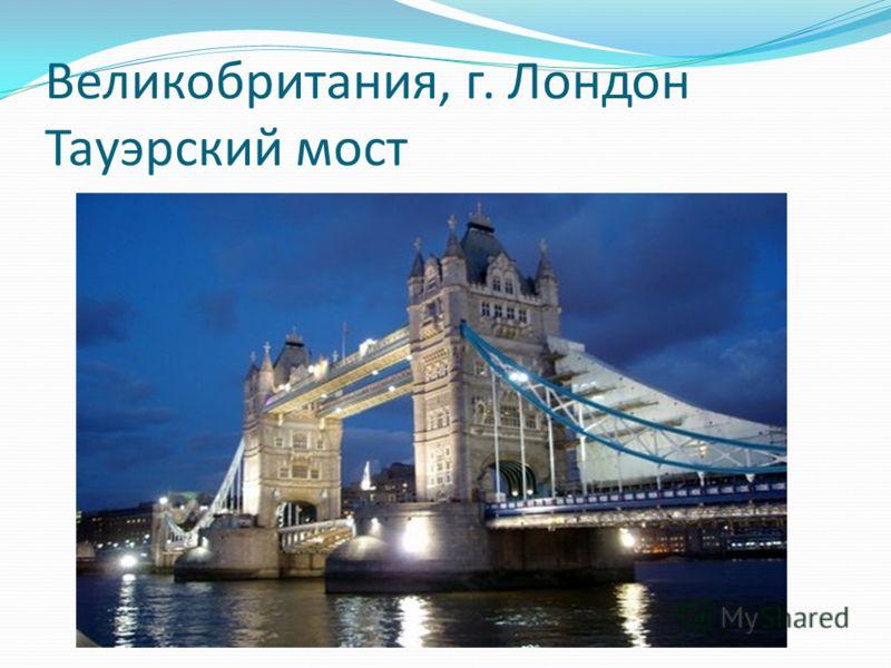 Великобритания, г. Лондон Тауэрский мост