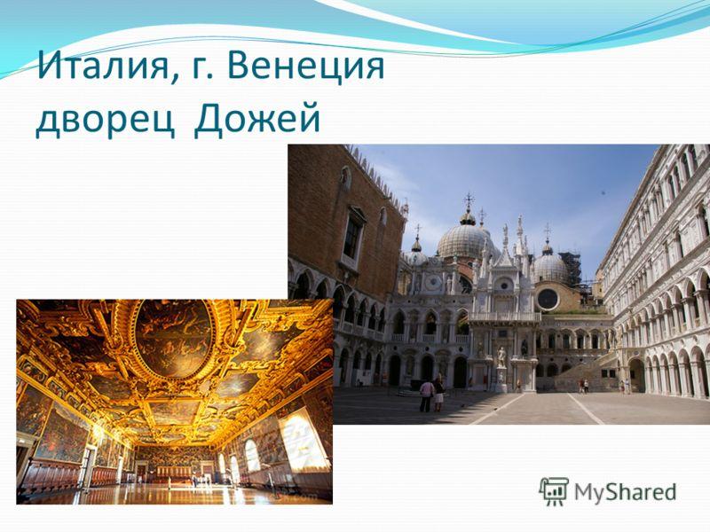 Италия, г. Венеция дворец Дожей