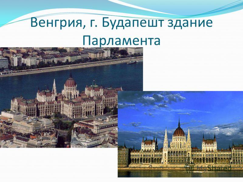 Венгрия, г. Будапешт здание Парламента