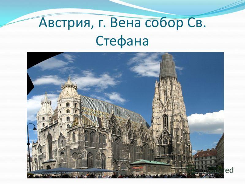 Австрия, г. Вена собор Св. Стефана
