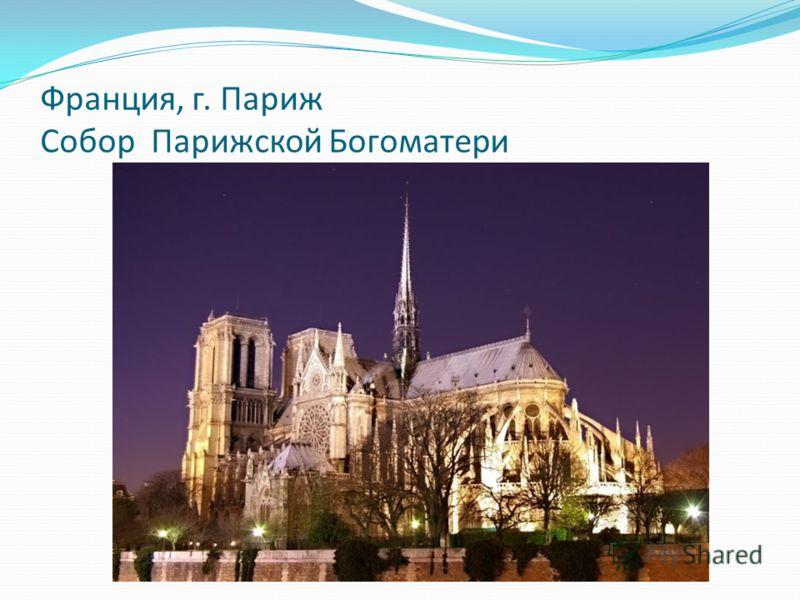 Франция, г. Париж Собор Парижской Богоматери Италия, г. Рим