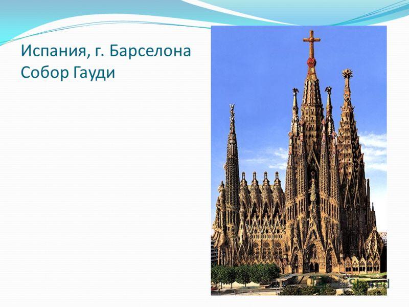 Испания, г. Барселона Собор Гауди