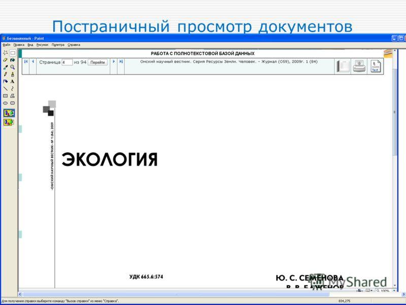 Постраничный просмотр документов