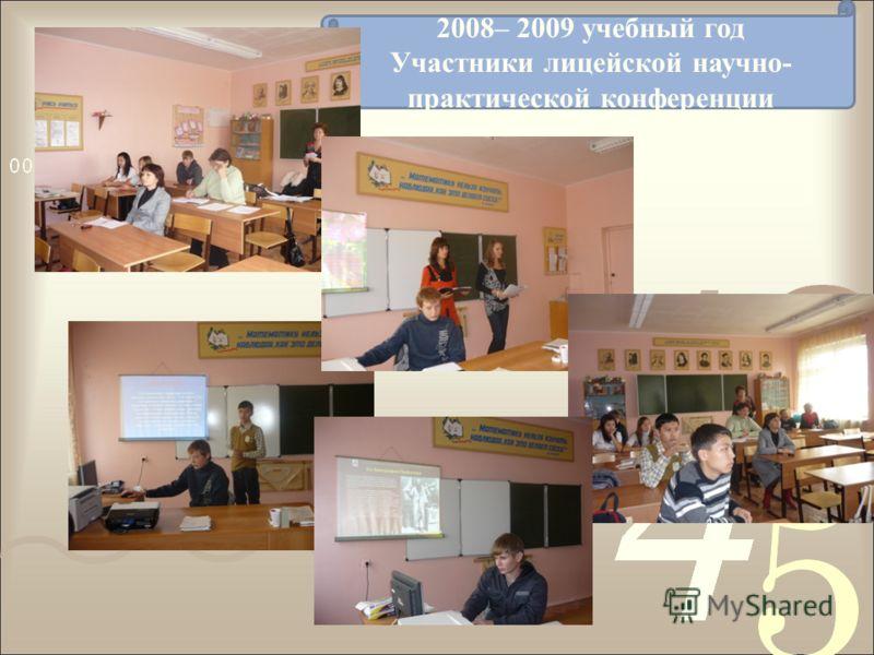 2008– 2009 учебный год Участники лицейской научно- практической конференции