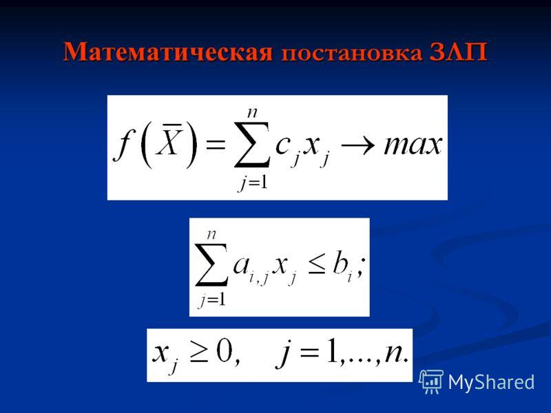Математическая постановка ЗЛП