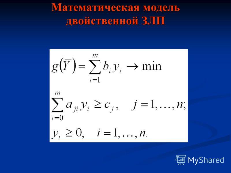 Математическая модель двойственной ЗЛП