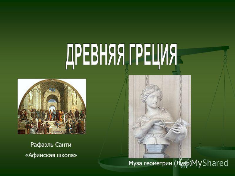 Рафаэль Санти «Афинская школа» Муза геометрии (Лувр)
