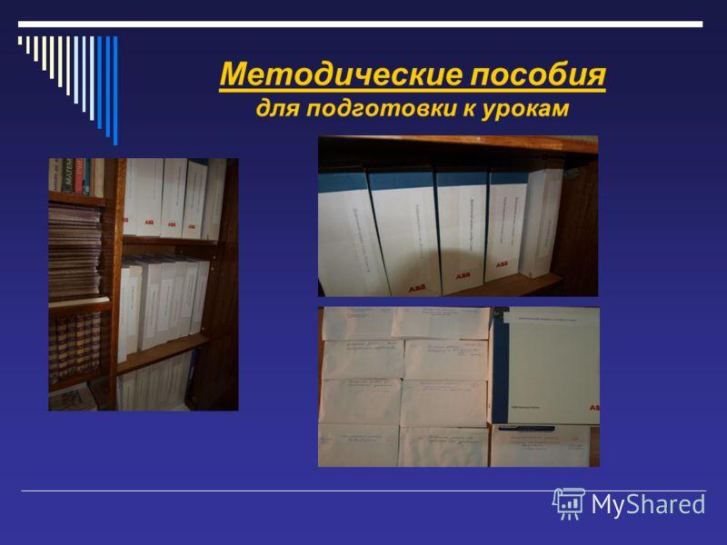 Методические пособия для подготовки к урокам