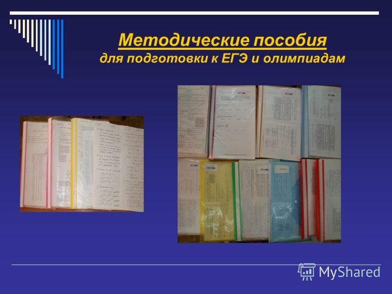 Методические пособия для подготовки к ЕГЭ и олимпиадам