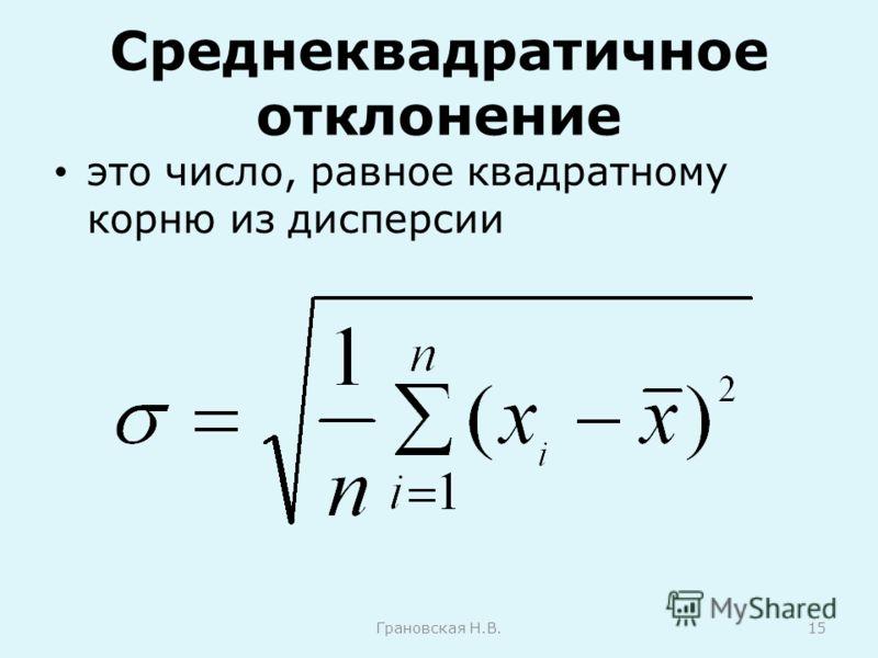 Среднеквадратичное отклонение это число, равное квадратному корню из дисперсии Грановская Н.В.15