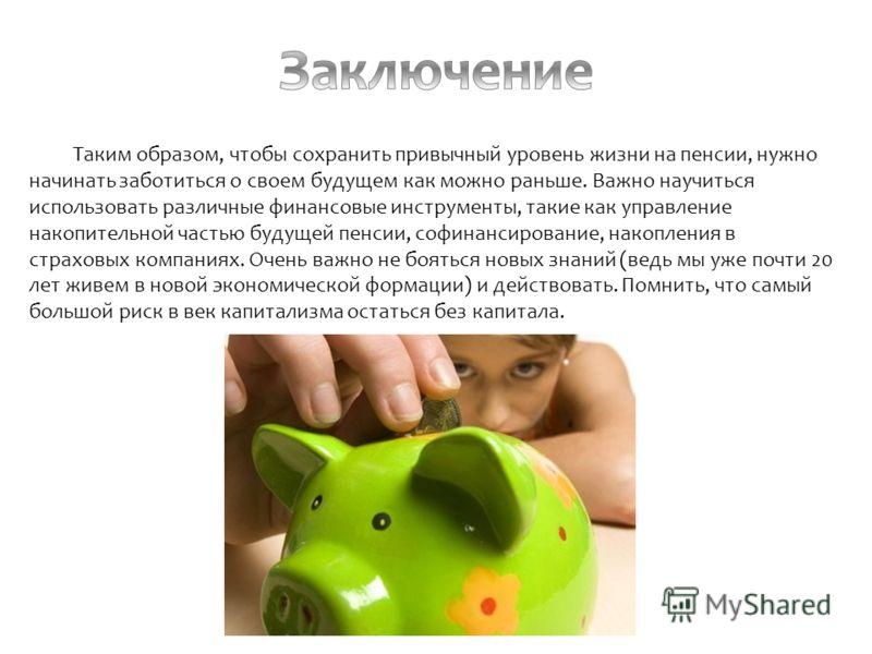 Таким образом, чтобы сохранить привычный уровень жизни на пенсии, нужно начинать заботиться о своем будущем как можно раньше. Важно научиться использовать различные финансовые инструменты, такие как управление накопительной частью будущей пенсии, соф