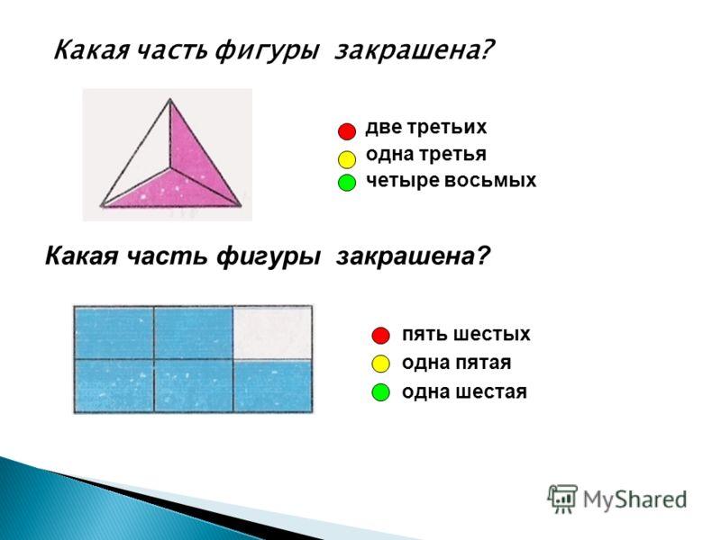 Прочитайте задание, просмотрите варианты ответов и покажите кружок с правильным вариантом ответа. 1. Какая часть фигуры закрашена? 2. Какая часть фигуры не закрашена? пять девятых одна третья две третьих семь восьмых одна седьмая одна восьмая