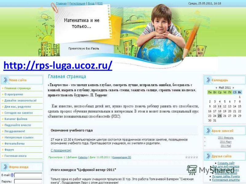 http://rps-luga.ucoz.ru/