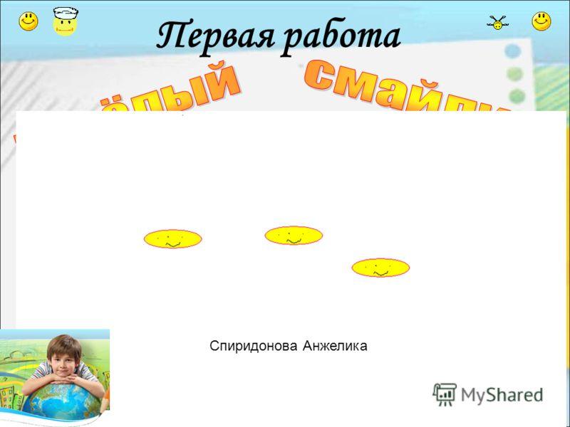 Первая работа Белясова Саша Замятин Даниил Кущ Ксюша Спиридонова Анжелика